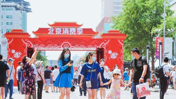 北京消费季正式启动