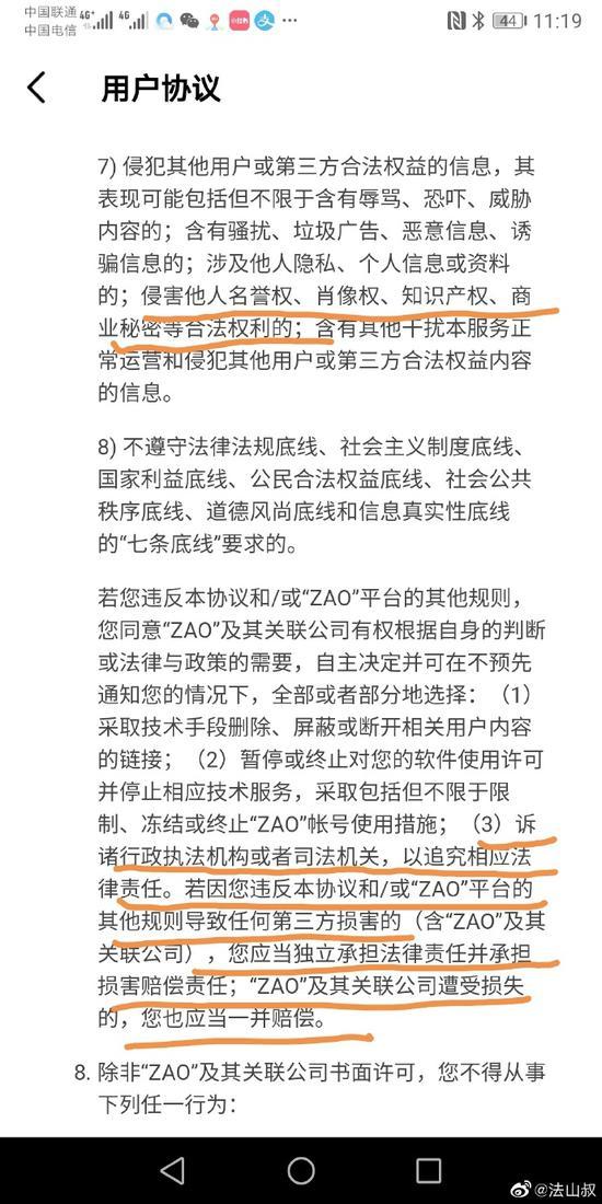 法山叔:ZAO换脸app涉嫌侵权 让你肖像权拱手让人还要后果自负