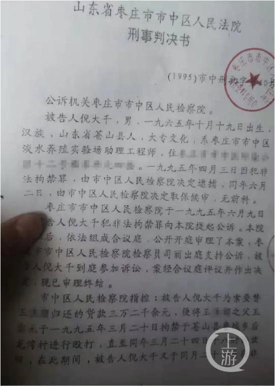 山东一男子曾因非法拘禁获刑 如今担任总工程师