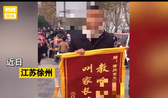 """徐州家长送老师""""不作为""""锦旗?官方辟谣:纯属虚构"""