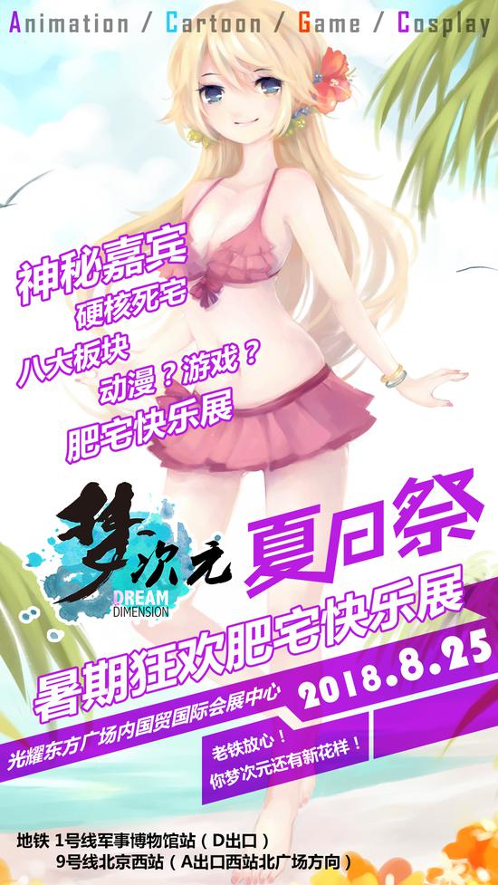 2018年8月25日M19夢次元夏日祭-暑期狂歡肥宅快樂展