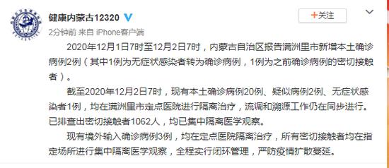 内蒙古12月1日报告满洲里市新增本土确诊病例2例