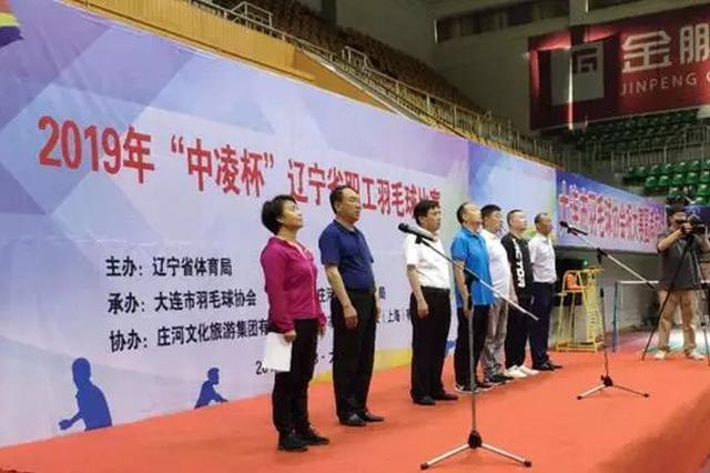 2019年遼寧省職工羽毛球比賽在莊河落幕