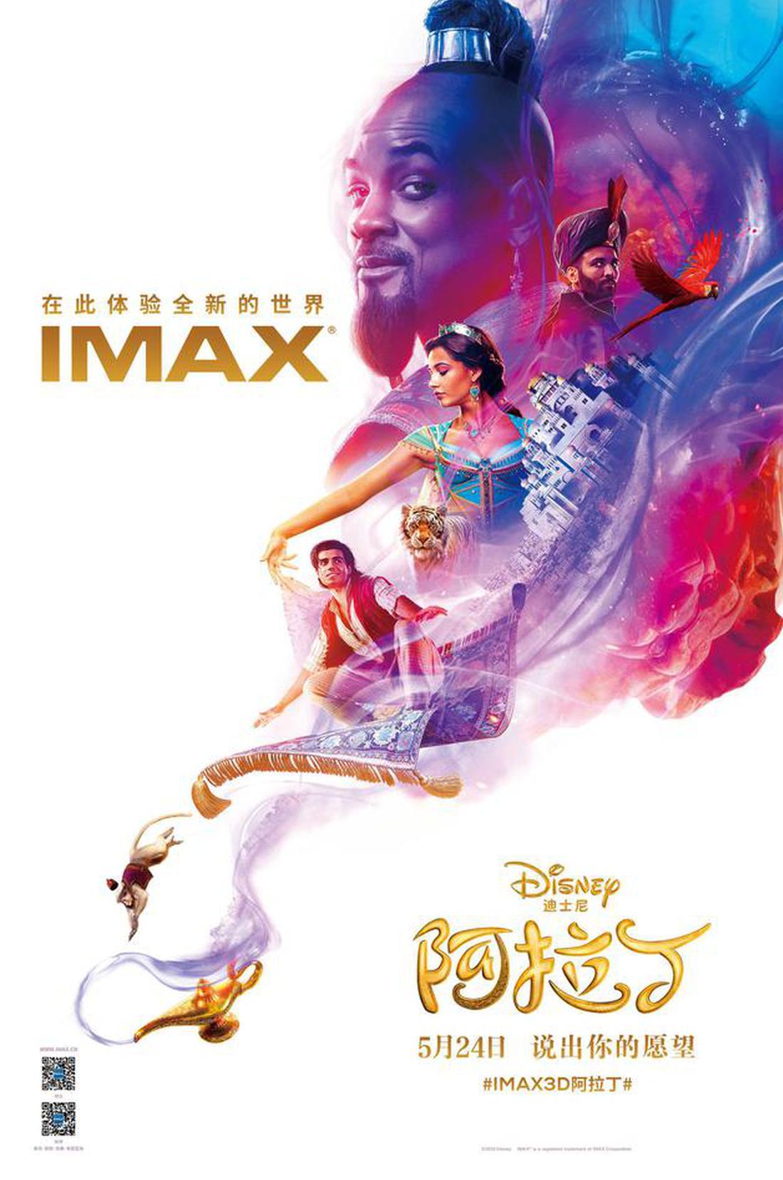 《阿拉丁》發布IMAX海報 浪漫升級重塑迪士尼經典