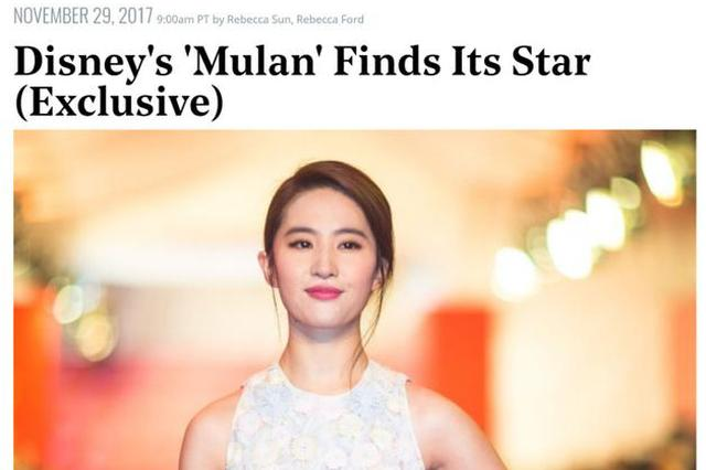 劉亦菲確認主演迪士尼真人版《花木蘭》
