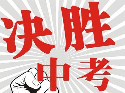 广州中考成绩8月12日公布 8月14日启动普高