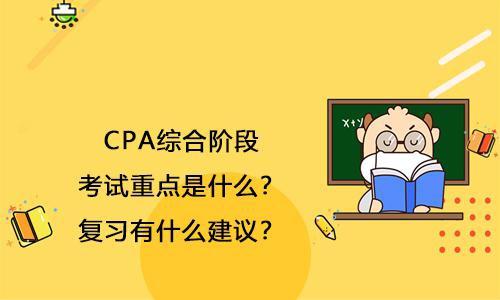高顿教育:2021年CPA综合阶段考试重点是什么