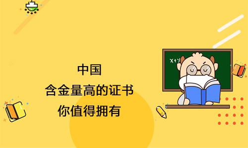 高顿教育:中国含金量高的证书!你值得拥有