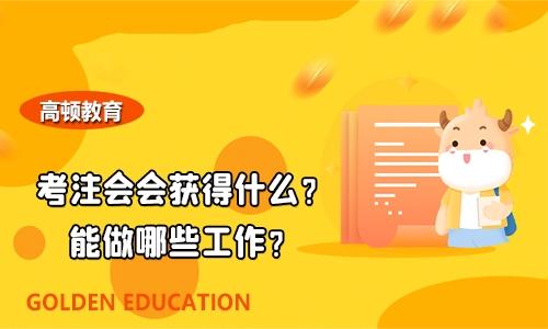 高顿教育:考注会会获得什么?能做哪些工作?