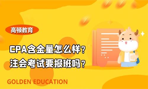 高顿教育:CPA含金量怎么样?注会考试要报班吗