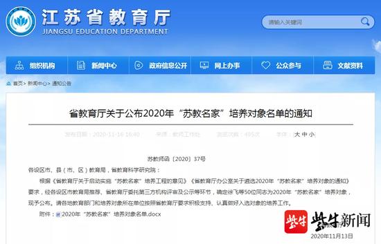 """全省首批 苏州8人当选""""苏教名家""""培养对象"""
