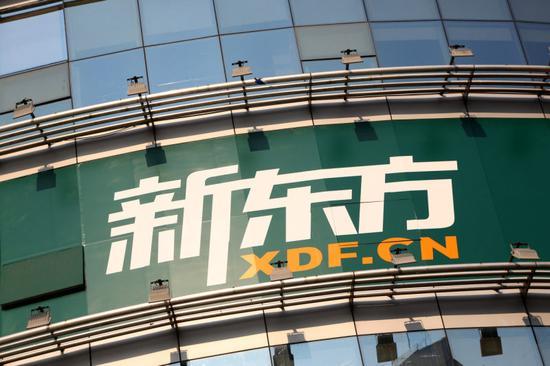 新东方再成立全资子公司 注册资本1亿元