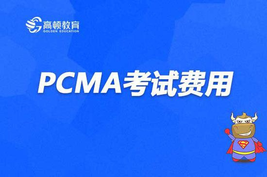 高顿教育:考完PCMA需要花多少钱