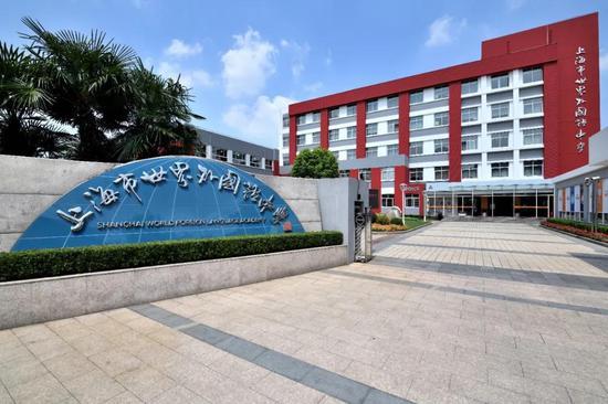 择校直通车:邂逅声誉优秀的上海市世界外国语中学