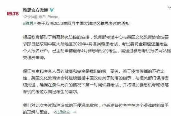 (来源:雅思官方微博截图)