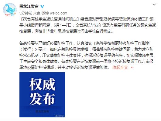 黑龙江高校毕业年级6月1日至7日返校复课