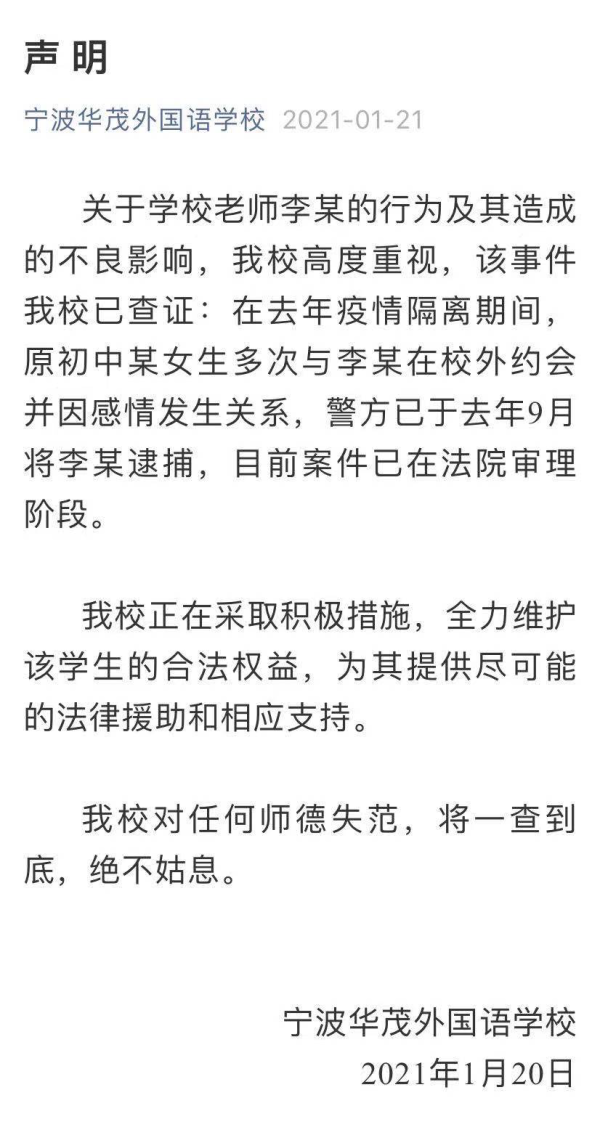 "<b>宁波华茂院校有意注重""因感情发生关系?</b>"
