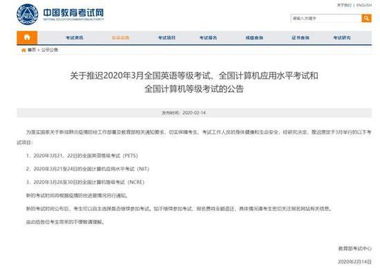 (来源:中国教育考试网截图)