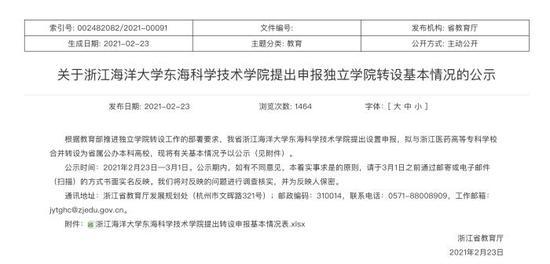 浙江省教育厅官网截图。