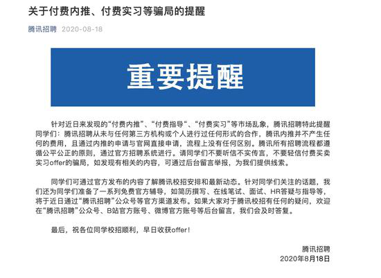 """2020 年,騰訊曾發布官方聲明,提醒學生注意""""付費實習""""等騙局。網絡截圖"""