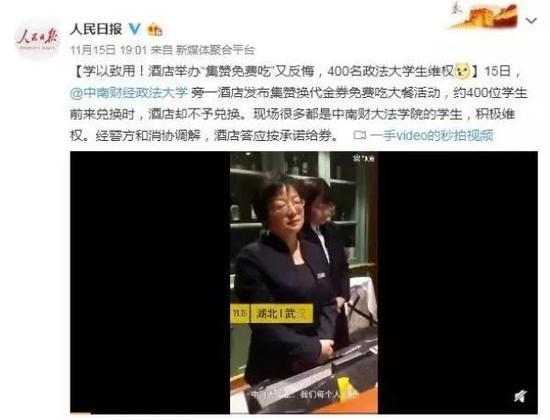 """@中南财经政法大学 还转发人民日报微博称:""""就地证法""""。"""
