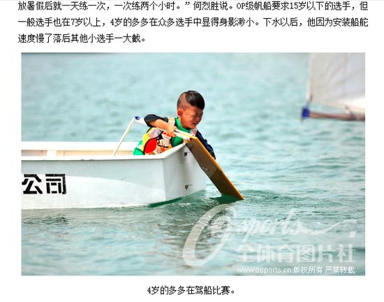 何宜德参加国际帆船比赛 图据人民网报道截图