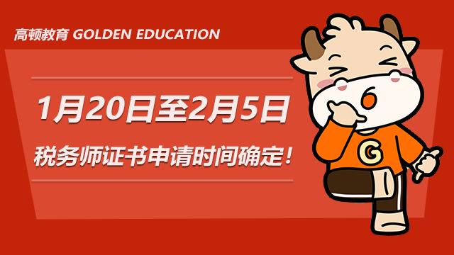 高顿教育:2020年税务师证书申请时间确定