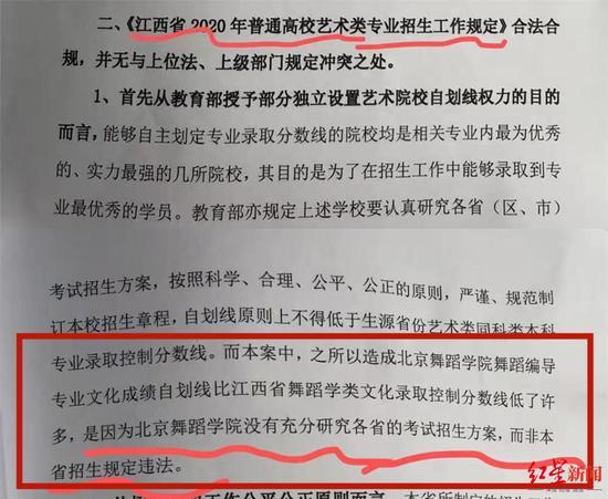 ▲江西省教育考試院行政答辯狀所載相關內容。受訪人供圖