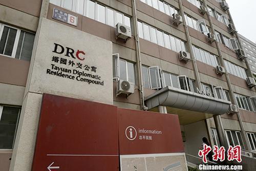 图为巴拿马共和国驻华大使馆所在公寓楼。巴拿马外交部7月25日发表声明称,巴拿马在北京设立驻华大使馆,使馆已经开始相应的外交和领事的所有职能。 中新社记者 侯宇 摄