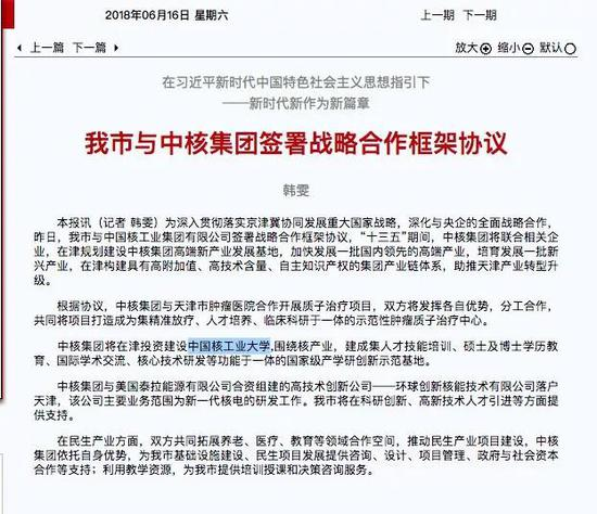 中国第一所核高校诞生 核工业大学落户天津