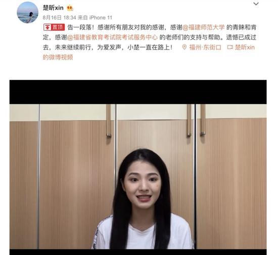 8月16日,备受社会关注的福建省播音艺考生刘楚昕在微博上发布视频。 微博截图