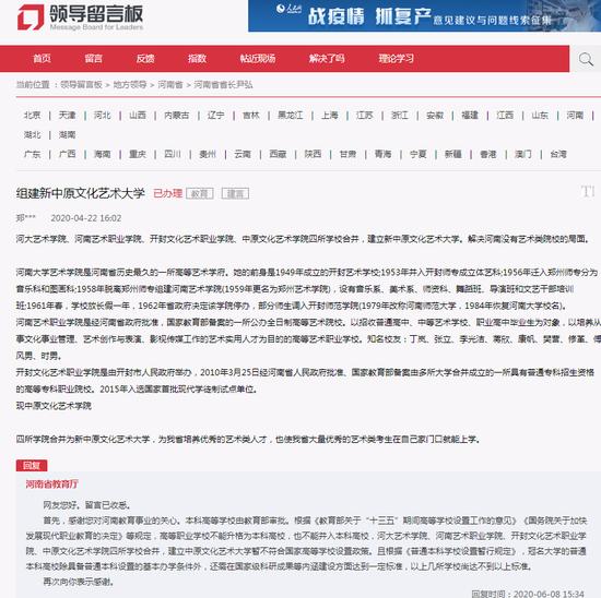 网友建议合并组建中原文化艺术大学 官方答复