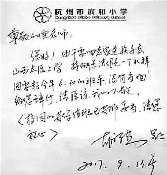 杭州一小學保安給學生上書法課:請假條曾驚艷老師圖片