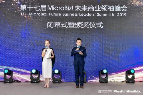 """""""变革 全球化挑战""""未来商业领袖峰会举行"""
