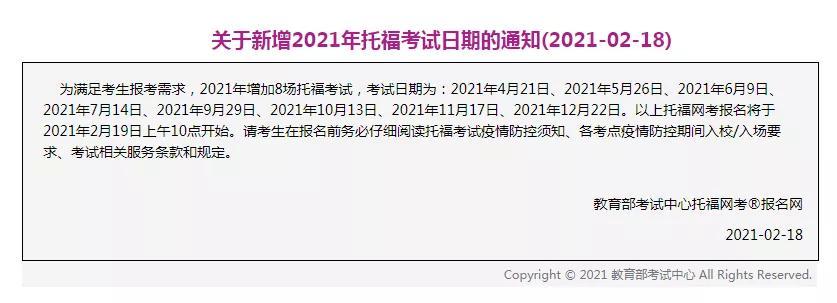 ETS官宣2021年新增8场托福考试 2月19日起即可报名