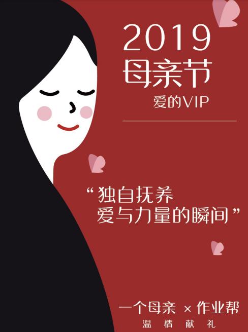 """母亲节作业帮启动""""爱的VIP""""公益活动"""