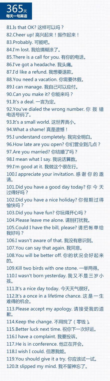 13年高考零分作文_日常英语口语365句收藏起来 每天学一句新鲜英语 英语口语 日常 ...