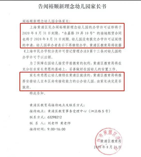 上海开办17年的民办园停止办学 什么样的民办校值得报