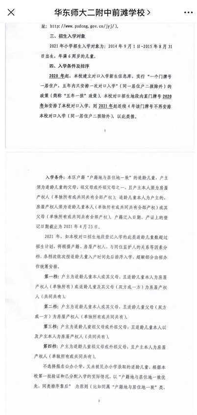 ↑3月25日华二前滩在其官方公众号上发布了2021年招生告示。(部分截图)