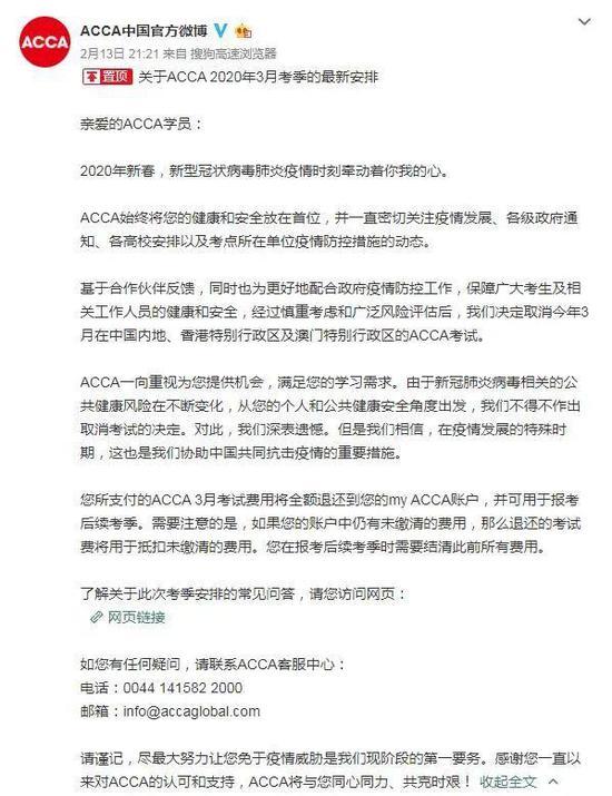 (来源:ACCA中国官方微博截图)