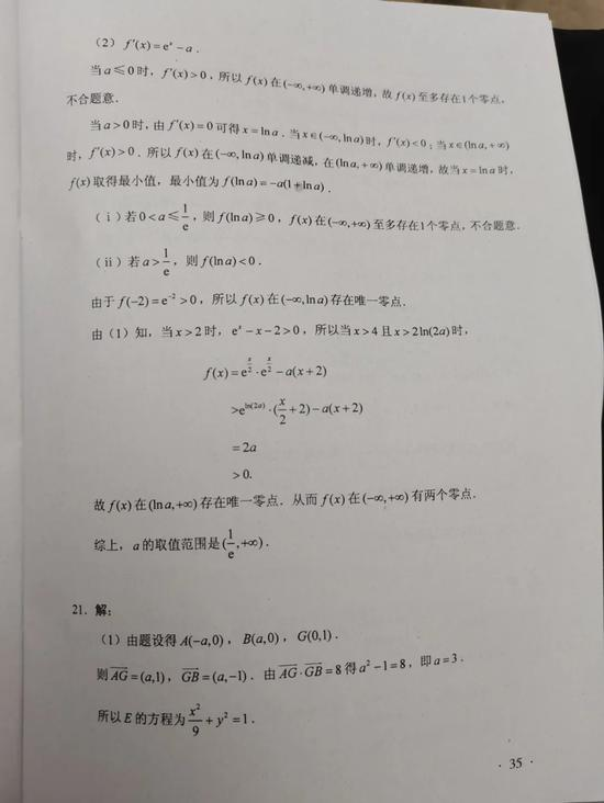 2020年高考全国卷一文科数学试卷真题试题参考答案(图片版)