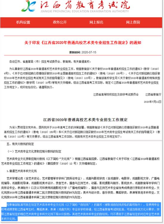 ▲江西省教育考試院相關文件(部分截圖)