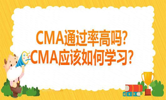 高顿教育:2021年CMA考试通过率高吗