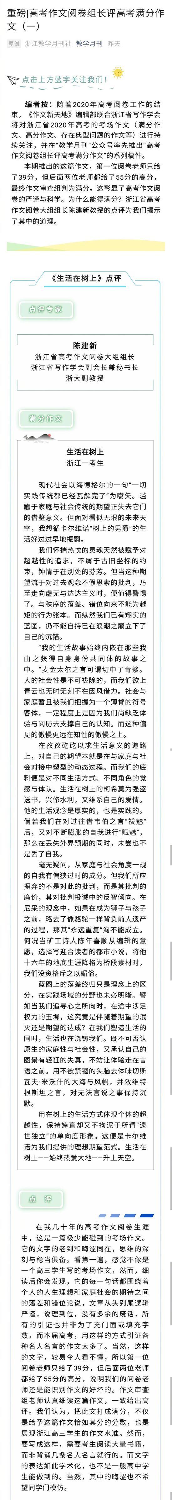 披露浙江高考满分作文后又删文 教学月刊回应