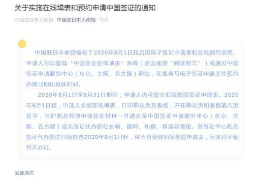 中国驻日本大使馆微信公众号截图