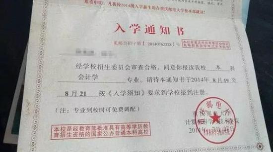 女子本科录取通知被物业搁置4年 早已专科毕业