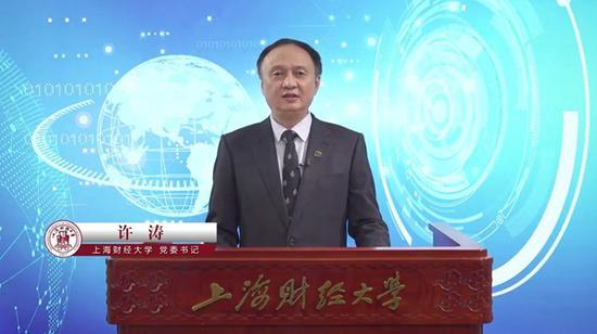 """停课不停教!上海财经大学师生""""云""""聚线上第一课"""