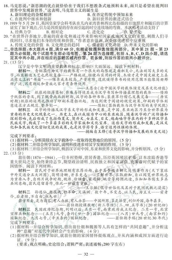 2019年高考歷史真題及參考答案(江蘇卷)