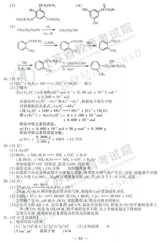 2019年高考化學真題及參考答案(江蘇卷)