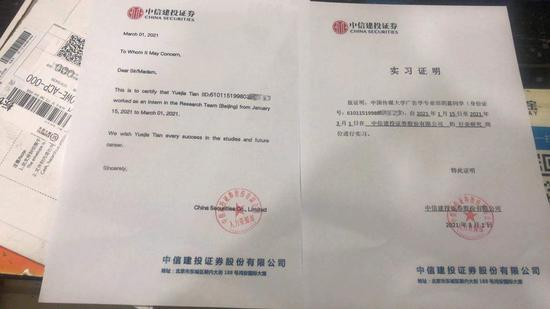 给尚职路教育咨询公司提供了假的身份信息并支付了650 元后,3 月12 日,记者收到了实习时间可随意填写的假实习证明。新京报记者 戚望 摄